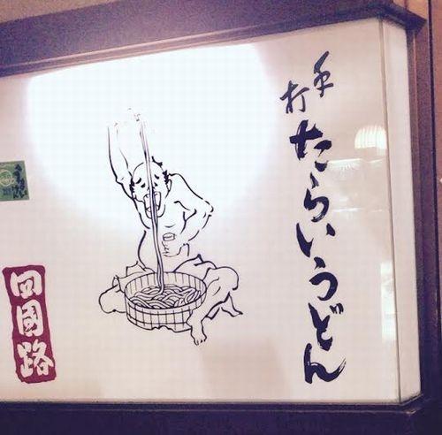 東松原駅 / 手打ちたらいうどん 【 四国路 しこくじ 】