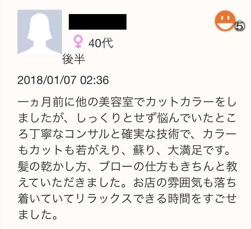 【2018春夏】40代、50代ショート、ショートボブ、ボブ