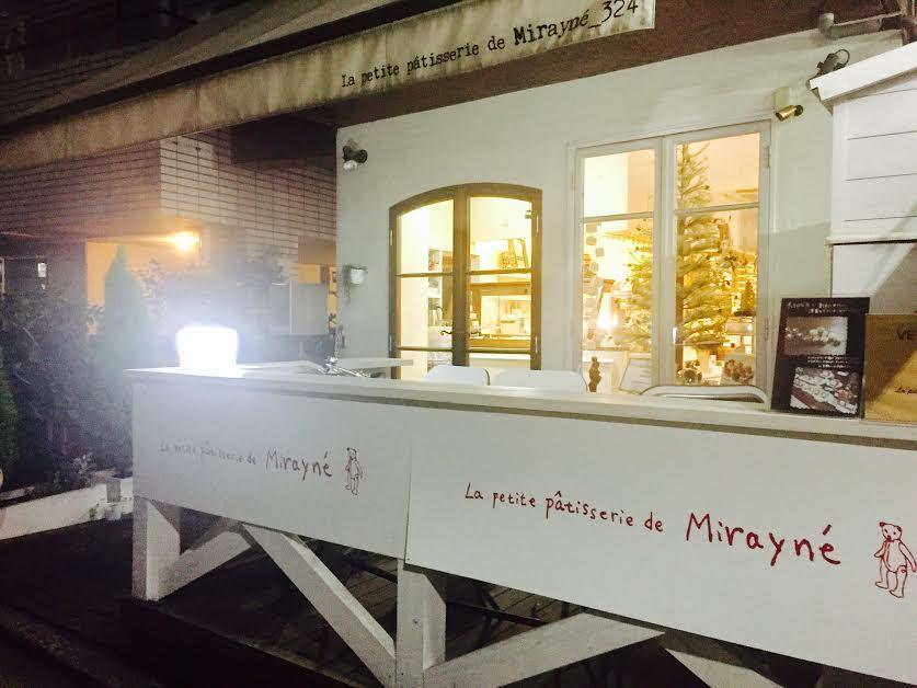 代々木上原にある手作り洋菓子が人気のパティスリー 【 ミレイネ 】