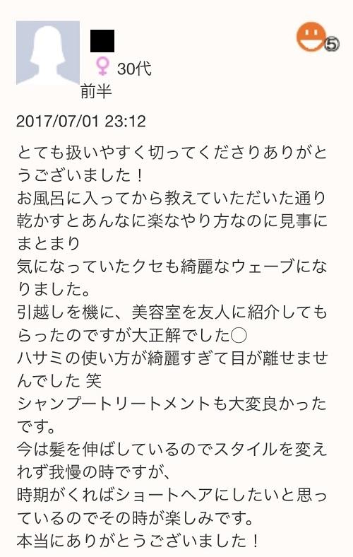 【要注意!!】くせ毛カットが3万円!? 2万円!?
