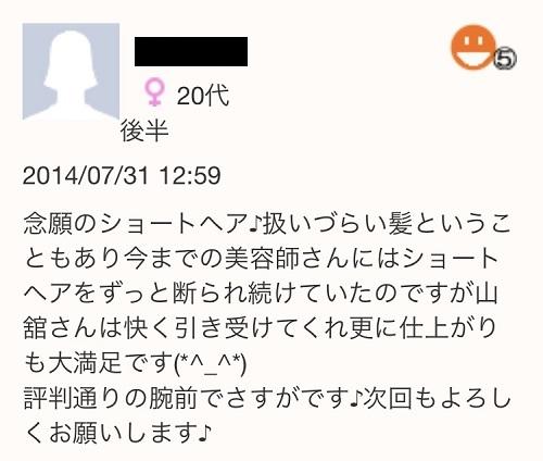 東京都内でショートカットが上手い美容室を探している方は必見!